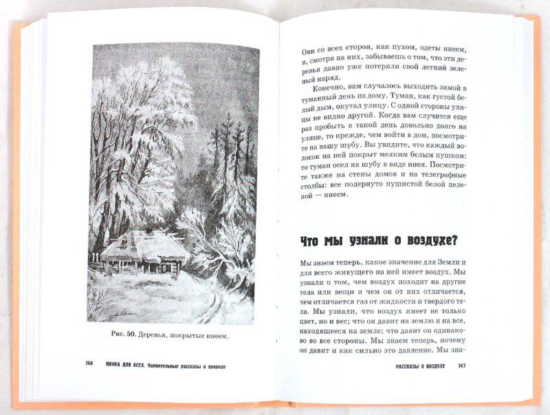 Иллюстрация 1 из 5 для Наука для всех. Удивительные рассказы о природе - Ю. Вагнер | Лабиринт - книги. Источник: Лабиринт
