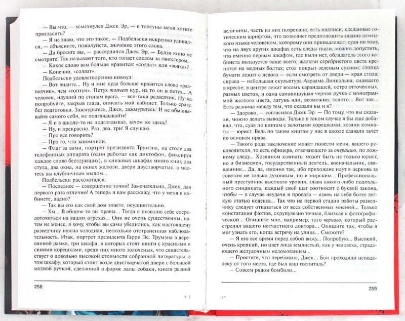 Иллюстрация 1 из 19 для Экспансия-II - Юлиан Семенов | Лабиринт - книги. Источник: Лабиринт