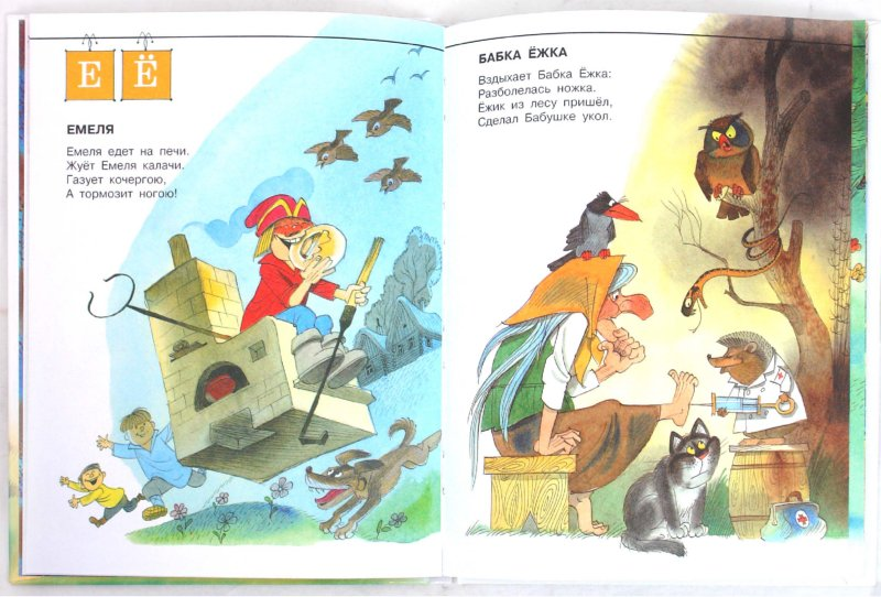 Иллюстрация 1 из 42 для Азбука Бабы Яги - Андрей Усачев | Лабиринт - книги. Источник: Лабиринт