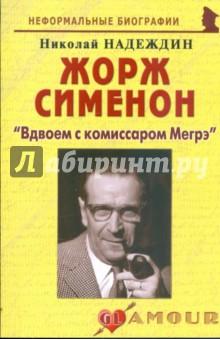 """Жорж Сименон: """"Вдвоем с комиссаром Мегрэ"""""""