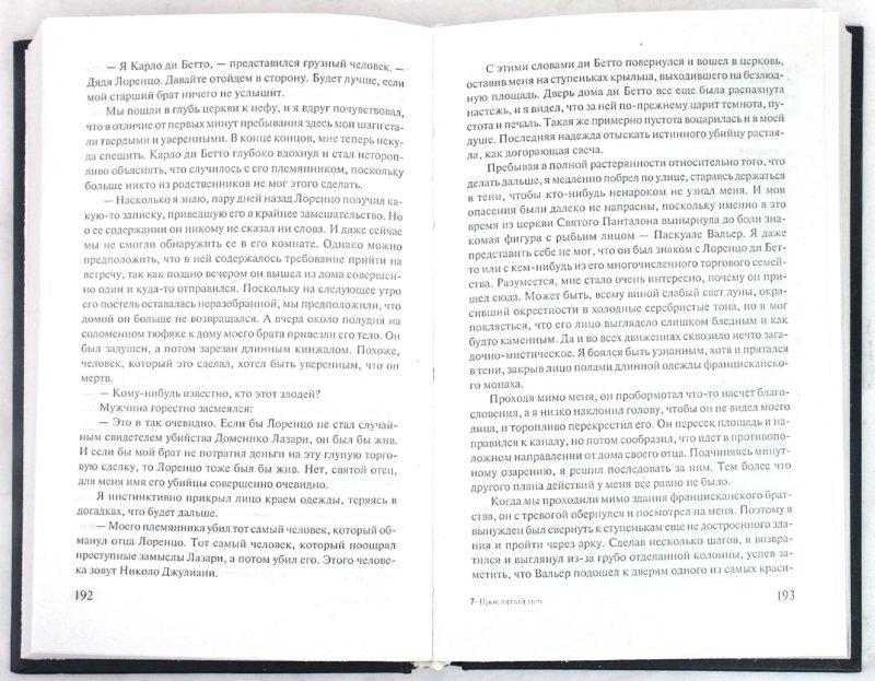 Иллюстрация 1 из 9 для Проклятый меч: Средневековые убийцы рассказывают - Бофорт, Грегори, Гуден, Джекс, Морсон, Найт | Лабиринт - книги. Источник: Лабиринт