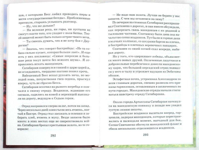 Иллюстрация 1 из 4 для Огни на курганах - Василий Ян | Лабиринт - книги. Источник: Лабиринт