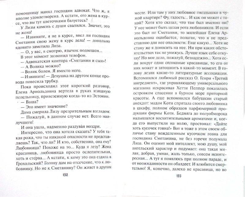 Иллюстрация 1 из 6 для Проверим на вшивость господина адвоката - Екатерина Вильмонт   Лабиринт - книги. Источник: Лабиринт