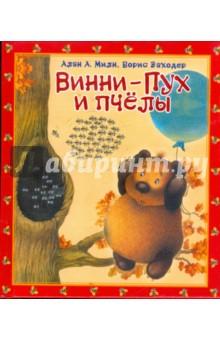Винни-Пух и пчелы
