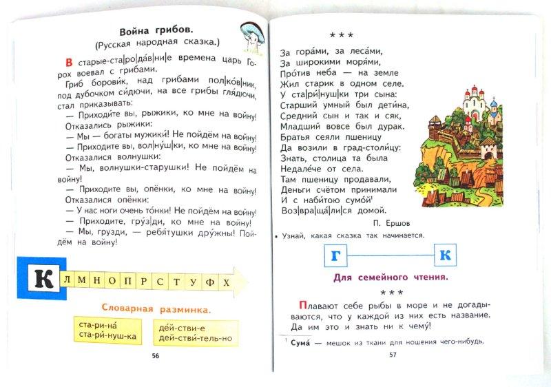 Иллюстрация 1 из 8 для Спутник букваря. 1 класс. Учебное пособие для читающих детей - Таисия Андрианова | Лабиринт - книги. Источник: Лабиринт