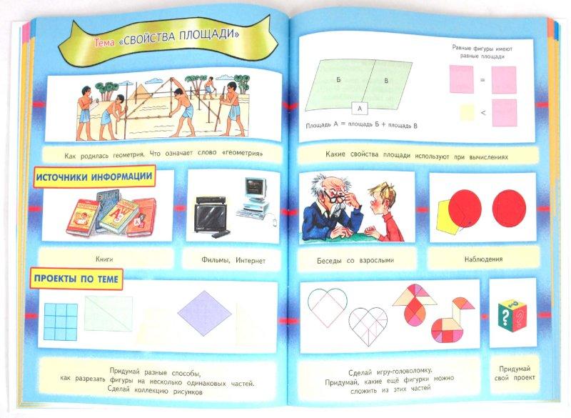 Иллюстрация 1 из 16 для Математика. 2 класс. Учебник. В 2-х частях. Часть 2. ФГОС - Башмаков, Нефедова   Лабиринт - книги. Источник: Лабиринт