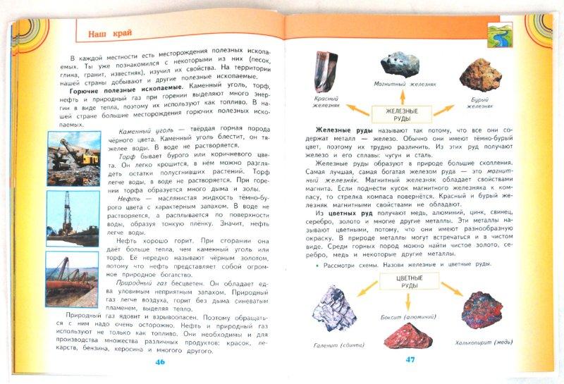 Иллюстрация 1 из 6 для Окружающий мир. 4 класс. Учебник В 2 частях. Часть 1 - Ивченкова, Потапов | Лабиринт - книги. Источник: Лабиринт