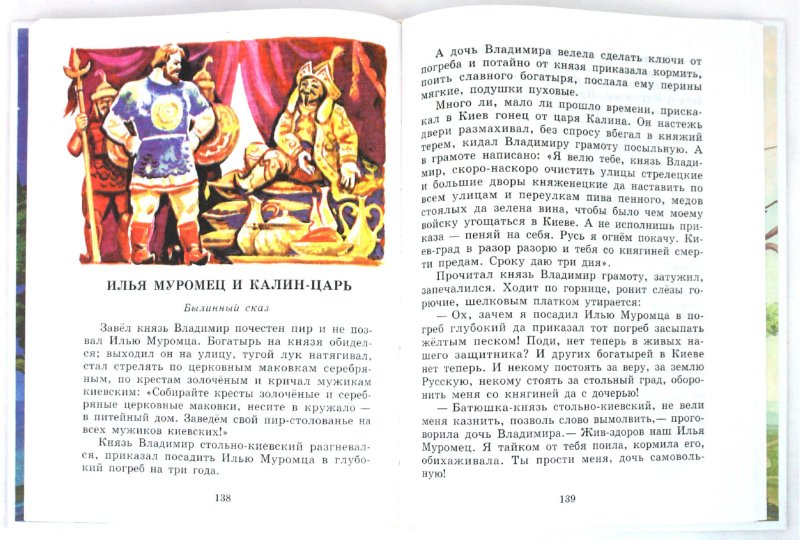 Гдз по математике 2 класс школа россии учебник 1 часть читать онлайн