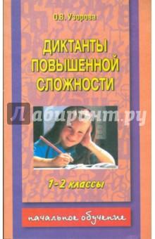 Узорова Ольга Васильевна Диктанты повышенной сложности 1-2 класс