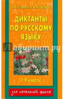 Диктанты по русскому языку: 1-4-й класс