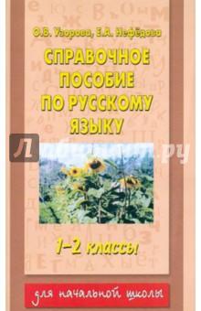 Справочное пособие по русскому языку 1-2 классы от Лабиринт