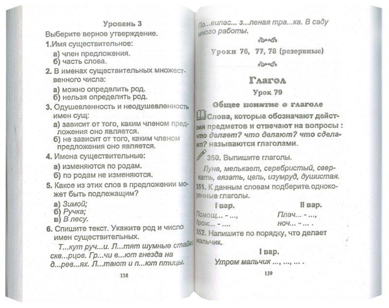 гдз на справочное пособие по русскому языку 1-2класс