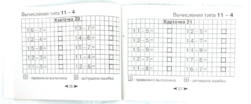 Иллюстрация 1 из 13 для Тренинговая тетрадь по математике: таблица сложения и вычитания в пределах 20: 1-2-й классы - Узорова, Нефедова | Лабиринт - книги. Источник: Лабиринт
