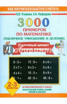 3000 примеров по математике (Табличное умножение и деление). 2-3 классы