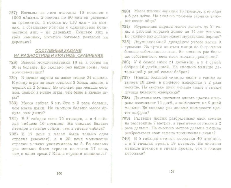 Иллюстрация 1 из 3 для Математика. 3 класс (1-4); 2 класс (1-3). 3000 задач и примеров - Ольга Узорова | Лабиринт - книги. Источник: Лабиринт