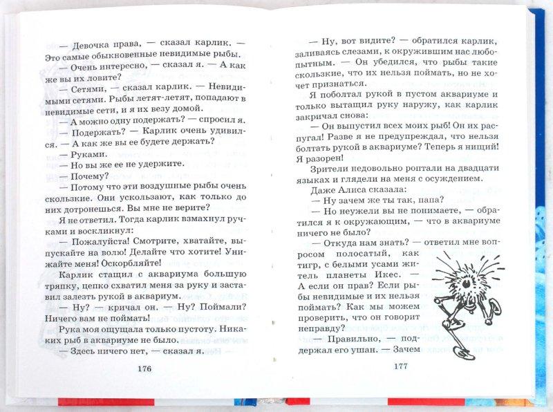 Иллюстрация 1 из 34 для Путешествие Алисы - Кир Булычев | Лабиринт - книги. Источник: Лабиринт