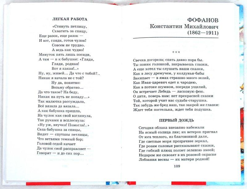 Иллюстрация 1 из 14 для Стихи русских поэтов: [XIX-XX вв.] | Лабиринт - книги. Источник: Лабиринт