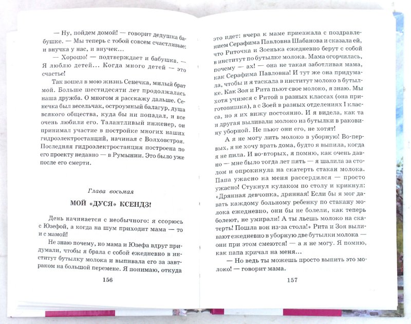 Иллюстрация 1 из 15 для В рассветный час - Александра Бруштейн | Лабиринт - книги. Источник: Лабиринт