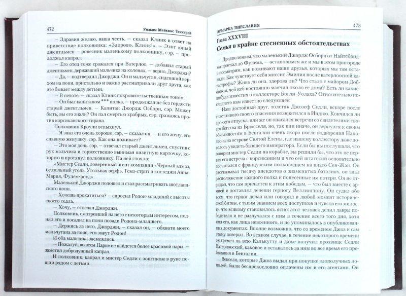 Иллюстрация 1 из 4 для Ярмарка тщеславия - Уильям Теккерей | Лабиринт - книги. Источник: Лабиринт