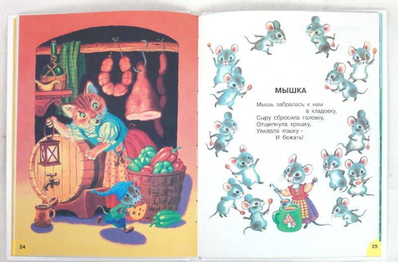Иллюстрация 1 из 21 для Песенки для самых маленьких - Самуил Маршак   Лабиринт - книги. Источник: Лабиринт