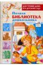 Полная библиотека дошкольника