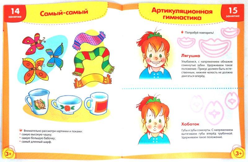 Иллюстрация 1 из 38 для Развиваем речь. Рабочая тетрадь - Т. Давыдова   Лабиринт - книги. Источник: Лабиринт