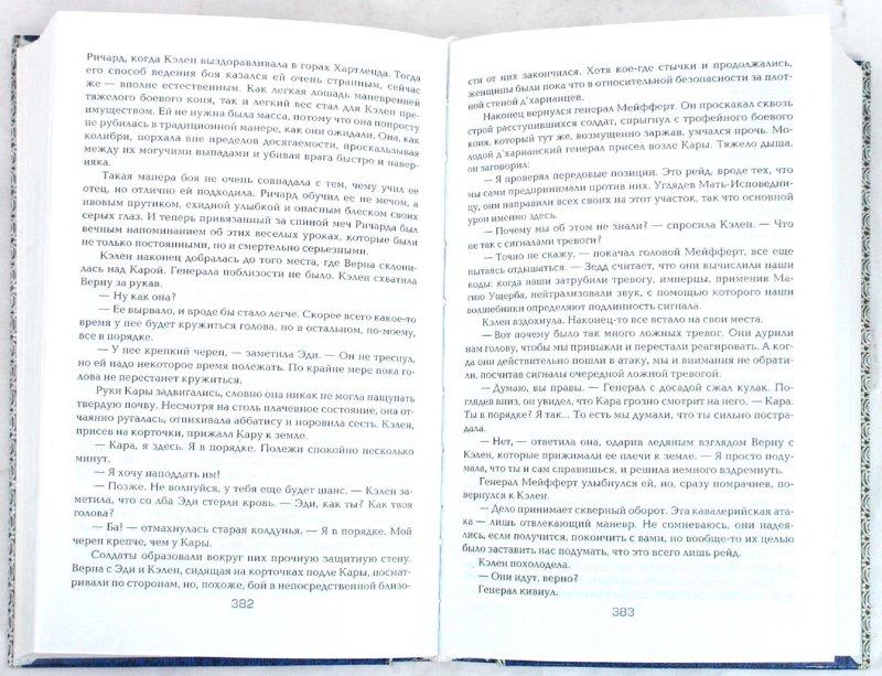Иллюстрация 1 из 15 для Шестое Правило Волшебника, или Вера падших - Терри Гудкайнд | Лабиринт - книги. Источник: Лабиринт