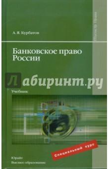 Банковское право России: учебник