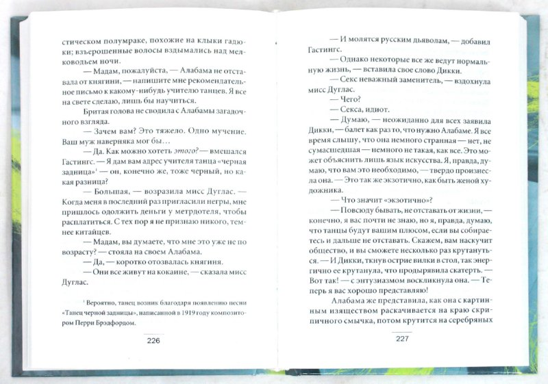 Иллюстрация 1 из 8 для Спаси меня, вальс - Зельда Фицджералд | Лабиринт - книги. Источник: Лабиринт