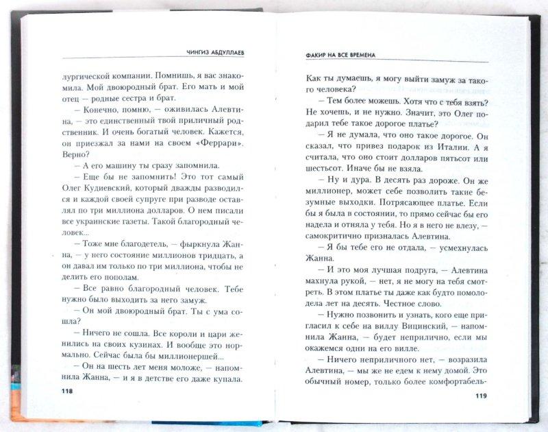 Иллюстрация 1 из 9 для Факир на все времена - Чингиз Абдуллаев   Лабиринт - книги. Источник: Лабиринт