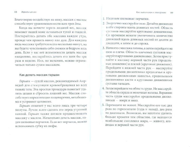 Иллюстрация 1 из 12 для Идеальный вес: Полная программа достижения и сохранения идеального веса - Дипак Чопра | Лабиринт - книги. Источник: Лабиринт