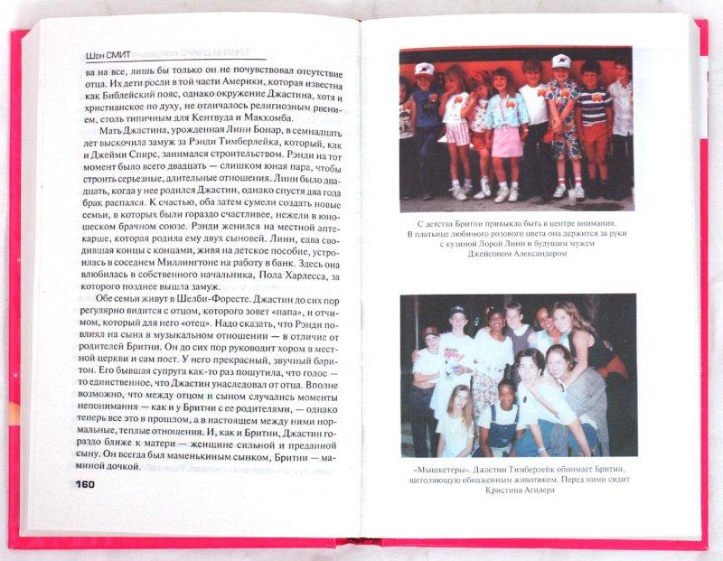 Иллюстрация 1 из 23 для Бритни Спирс. Скандальная биография - Шон Смит   Лабиринт - книги. Источник: Лабиринт