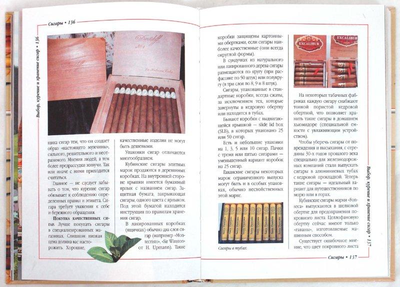 Иллюстрация 1 из 6 для Сигары, трубки, кальяны - Евгений Свириденко   Лабиринт - книги. Источник: Лабиринт