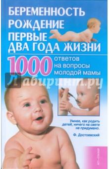 Книга беременность рождение первые