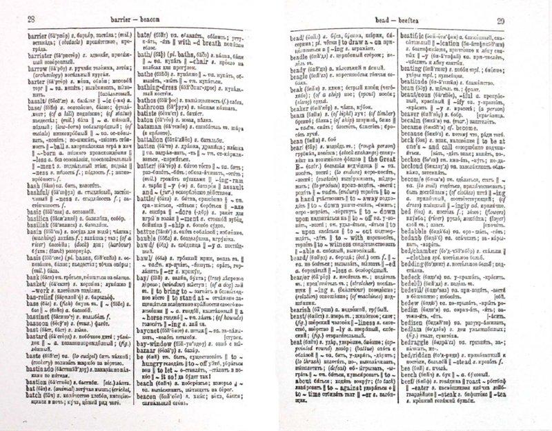 Иллюстрация 1 из 7 для Русско-английский. Англо-русский словарь - М.А. О'Брайен   Лабиринт - книги. Источник: Лабиринт