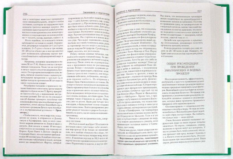 Иллюстрация 1 из 4 для Большая книга здоровья - Геннадий Малахов   Лабиринт - книги. Источник: Лабиринт