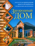 Николай Марысаев: Загородный дом