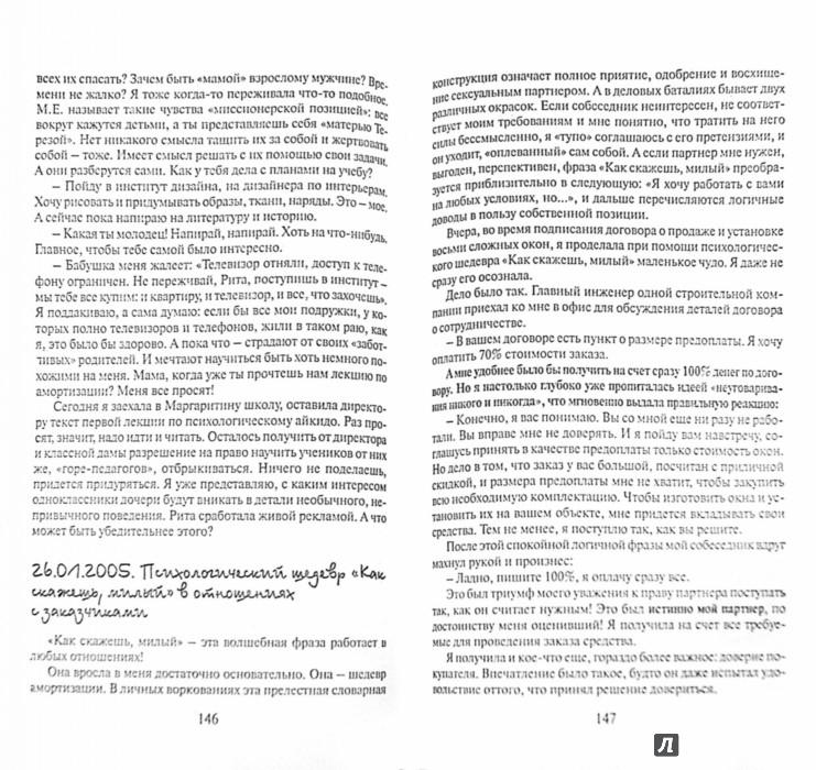Иллюстрация 1 из 15 для Откровения бывшего сперматозавра, или Учебник жизни. Дневник Татьяны Шафрановой - Литвак, Шафранова | Лабиринт - книги. Источник: Лабиринт
