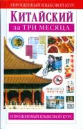 Тун, Бейкер: Китайский за три месяца. Учебное пособие