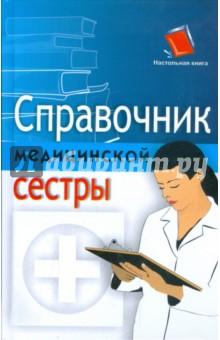 Федорова Елена Справочник медицинской сестры