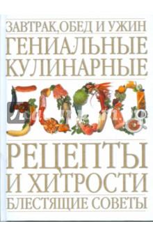 Блестящие кулинарные советы и хитрости
