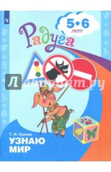 Познаю мир. Развивающая книга для детей 5-6 лет
