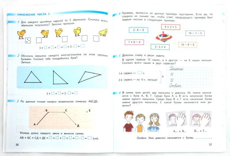 Иллюстрация 1 из 7 для Математика: 2 класс: Рабочая тетрадь № 1 и № 2 - Дорофеев, Миракова | Лабиринт - книги. Источник: Лабиринт