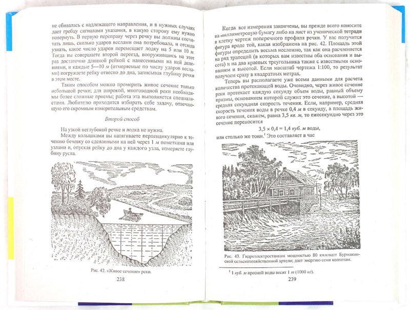 Иллюстрация 1 из 18 для Занимательная алгебра. Занимательная геометрия - Яков Перельман   Лабиринт - книги. Источник: Лабиринт