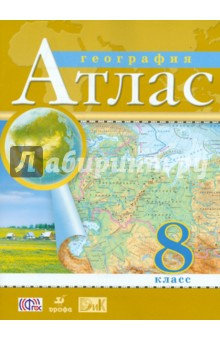 География. 8 класс. Атлас. ФГОС