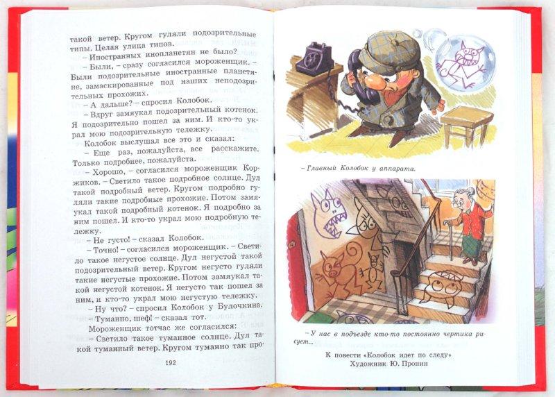 Иллюстрация 1 из 35 для Похищение Чебурашки и другие детективные истории - Эдуард Успенский   Лабиринт - книги. Источник: Лабиринт