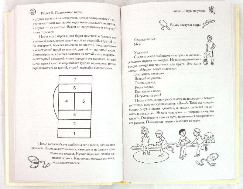 Иллюстрация 1 из 5 для 365 лучших развивающих игр для детей на отдыхе и дома   Лабиринт - книги. Источник: Лабиринт