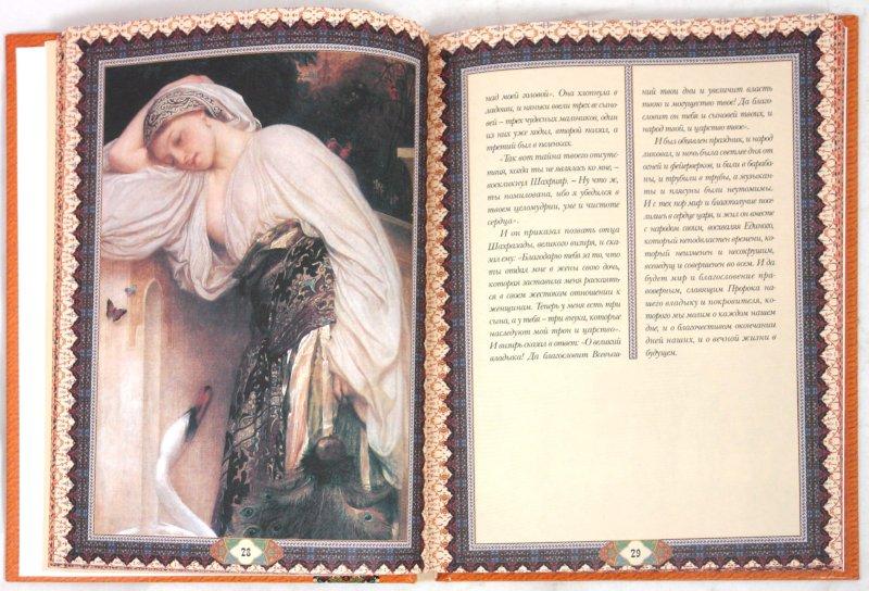 """Иллюстрация 1 из 16 для Тысяча и одна ночь. Полное собрание сказок """"Тысяча и одна ночь"""": в 10 томах. Том 10   Лабиринт - книги. Источник: Лабиринт"""