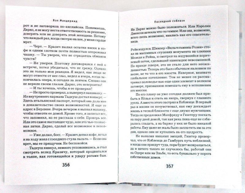 Иллюстрация 1 из 14 для Последний соблазн - Вэл Макдермид | Лабиринт - книги. Источник: Лабиринт