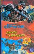 Виталий Сертаков: Демон и Бродяга